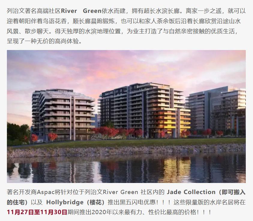 river green 2020 11 promo01