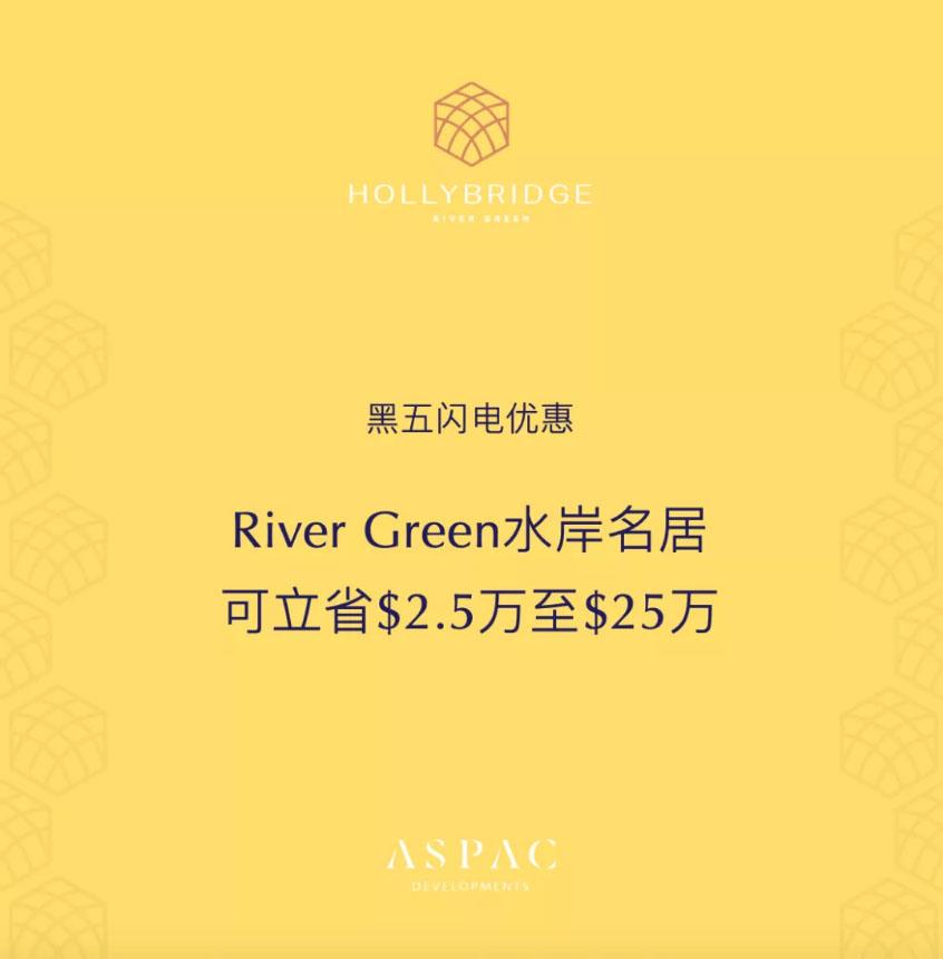 river green 2020 11 promo10