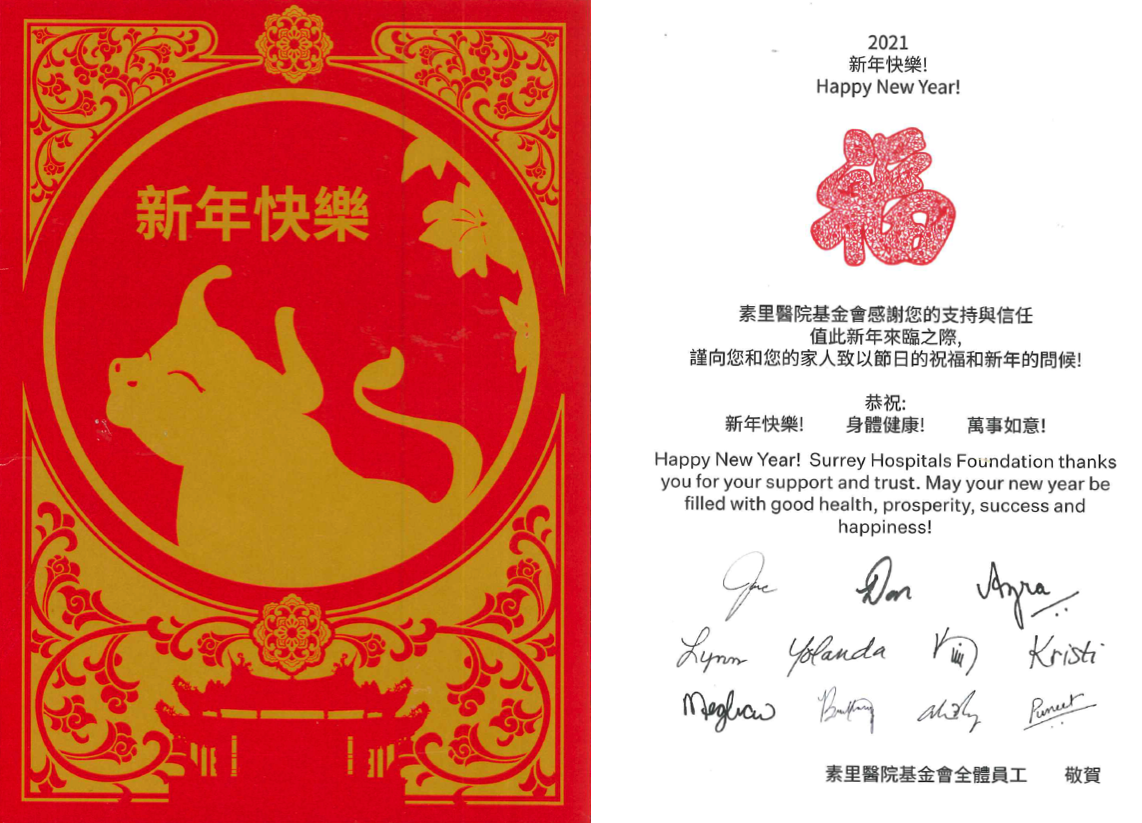 chinese new year card from surrey hospital foundation