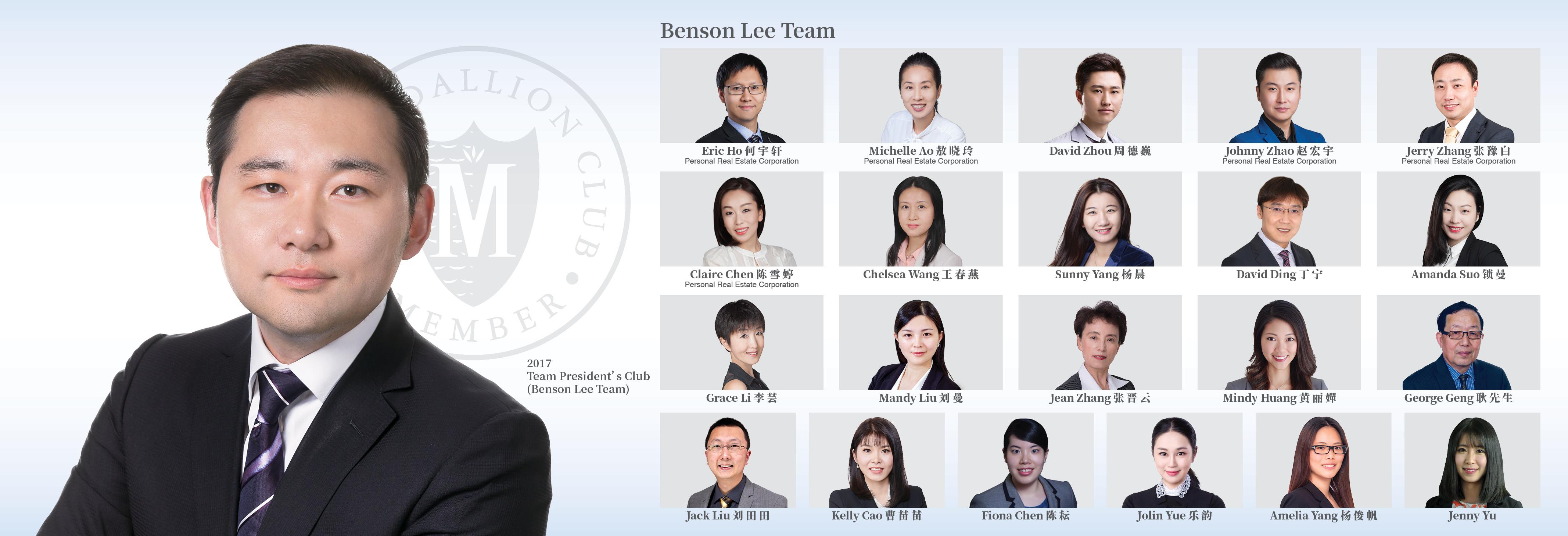 Benson Lee Team