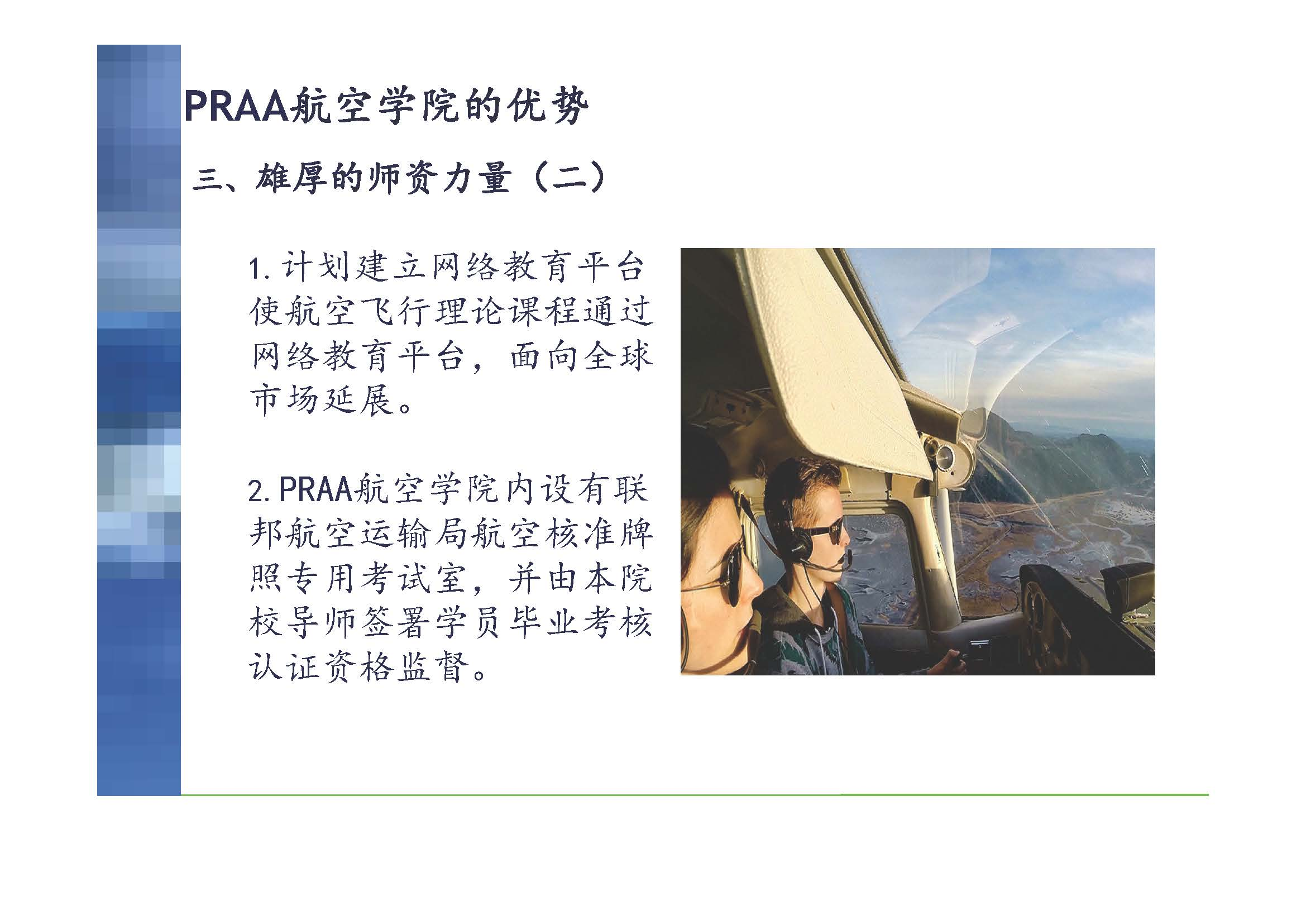 pnpjpg page 11